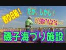 釣り動画ロマンを求めて 367釣目 (磯子海づり施設)