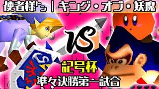 【記号杯】使者様㌧ vs キング・オブ・妖