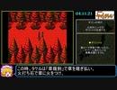 (SFC)火の皇子ヤマトタケルRTA 6時間0分45秒 Part5/7