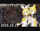 日刊トップテン!VOCALOID&something【日刊ぼかさん2020.10.15】