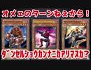 【遊戯王ADS】ロータス先攻ワンキル型 甲虫装機 インゼクター【ゆっくり実況】