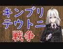 【3分戦史解説】キンブリ・テウトニ戦争【VOICEROID解説】