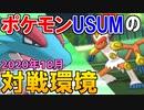 【2020年10月】ポケモンUSUMオンライン対戦の現状をお伝えします。【第7世代】