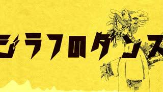 ジラフのダンス / flower