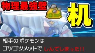【実況】ポケモン剣盾 氷統一パでたわむれ