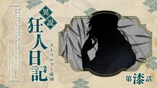 【CoCリプレイ】異説・狂人日記は眞蟇ヲ縺ァ