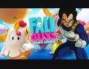 フォールガイズで遊ぶベジータ【FallGuys】