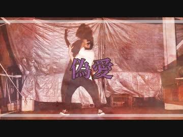 『【踊ってみた】stupid guys - 偽愛【アドリブ1曲】』のサムネイル