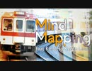 Mind_Mapping-feat Kintetsu Kashihara&Kyoto LINE