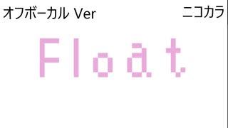 ニコカラ/Float/off vocal