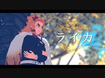 『【鬼滅のMMD】ライカ【煉獄杏寿郎】』のサムネイル