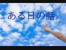 ある日の話。/ 4-3。- feat.初音ミク