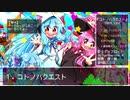 【歌うボイスロイドXFD】コトノハクエスト【Each of Voice. CM】