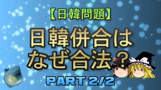 【ゆっくり解説】日韓併合はなぜ合法? p