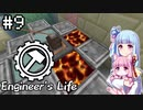 【Minecraft】葵のEngineer's Life #9【VOICEROID実況】