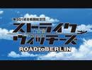 ストライクウィッチーズ_road_to_berlinのOPをインフィニットストラトス2にしてみた。
