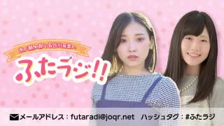 市ノ瀬加那と長谷川育美の「ふたラジ!!