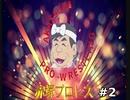 赤塚プロレス #2