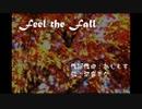 【初音ミク】Feel the Fall【ボカロオリジナル】