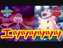 【ポケモン剣盾】エッッッッッッッッッッッッ!!!!!【ミルタンク サーナイト編】【エ●いポケモンのみで勝ちにいく】