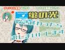 【アイドル部】蛍の光で配信を締めるボス+ふえのおねえさんSuu【神楽すず】