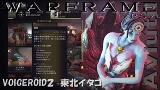 【WARFRAME】「PS4」「Aviutil」「東北イ