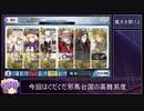 FGO【高難易度】「魔天を開けよ」長尾景虎4ターン