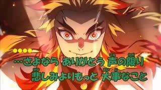 【ニコカラ】炎(ほむら)《鬼滅の刃》(On V