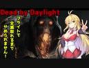 【Dead_by_Daylight】新米キラーマキちゃんがブライトを使ってみました【VOICEROID実況】#32