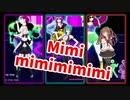 【JUSTDANCE2020】アイドル部MiMiMiセクシーダンス