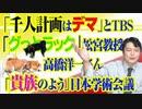 #820 「千人計画はデマ」とTBS「グっとラック」で松宮教授。高橋洋一さん「貴族のよう」と日本学術会議|みやわきチャンネル(仮)#960Restart820
