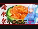【謝米祭】エビチリも家で作れるんですよ!【エビチリ~ 干焼蝦仁~】