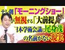 #821 テレ朝「モーニングショー」が無視する「大前提」。日本学術会議に「尾身茂」の名前がない現実|みやわきチャンネル(仮)#961Restart821