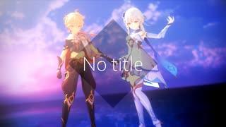【原神MMD】No title【主人公】