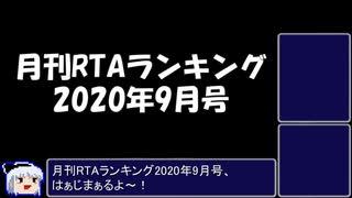 月刊RTAランキング 2020年9月号修正版