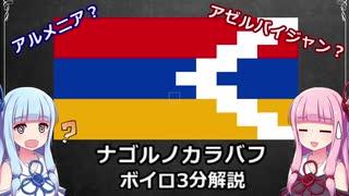 【VOICEROID解説】ナゴルノカラバフ(アゼ