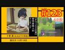 頭「咲-saki-」でオヴェルスの翼!123:咲-saki-と共通点多い金賞受賞フリゲをゆっくり実況