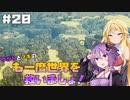 【聖剣伝説3 TRIALS of MANA】ゆかりとマキのも一度世界を救いましょ!#20【VOICEROID実況】
