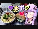 【ゆかマキ車載】ゆるポタ その6【喫茶店巡り】