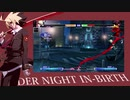 【UNI】UNDER NIGHT IN-BIRTH Exe:Late[cl-r] コンボムービ...