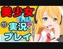 【Recotte Studio】美少女の実況プレイ(ラーメンタイマー) #11【VOICEROID実況プレイ】