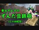 【WoT】東北ずん子のずんだ豆鉄砲(二十四粒目)