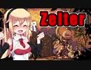 【Zelter】終末世界のサバイバルライフ VOICEROID実況