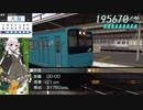 第33回《紲星あかり実況》電車でGO!FINAL