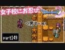 【DQ11S】2Dで楽しむ、レトロ風最新ドラクエ!【実況】♯149