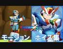 台湾版 ロックマンX DiVE 「モーション・ボイス集」 Xマックスアーマー