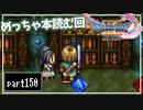 【DQ11S】2Dで楽しむ、レトロ風最新ドラクエ!【実況】♯150