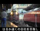 【MAD】電車でGO! JR西日本東海道本線編。