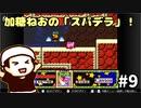 #9【レトロ】加糖ねおの「星のカービィスーパーデラックス」