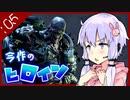 #05【BIOHAZARD RE:3】脱兎とストーカーと間引き合い【VOICEROID実況】